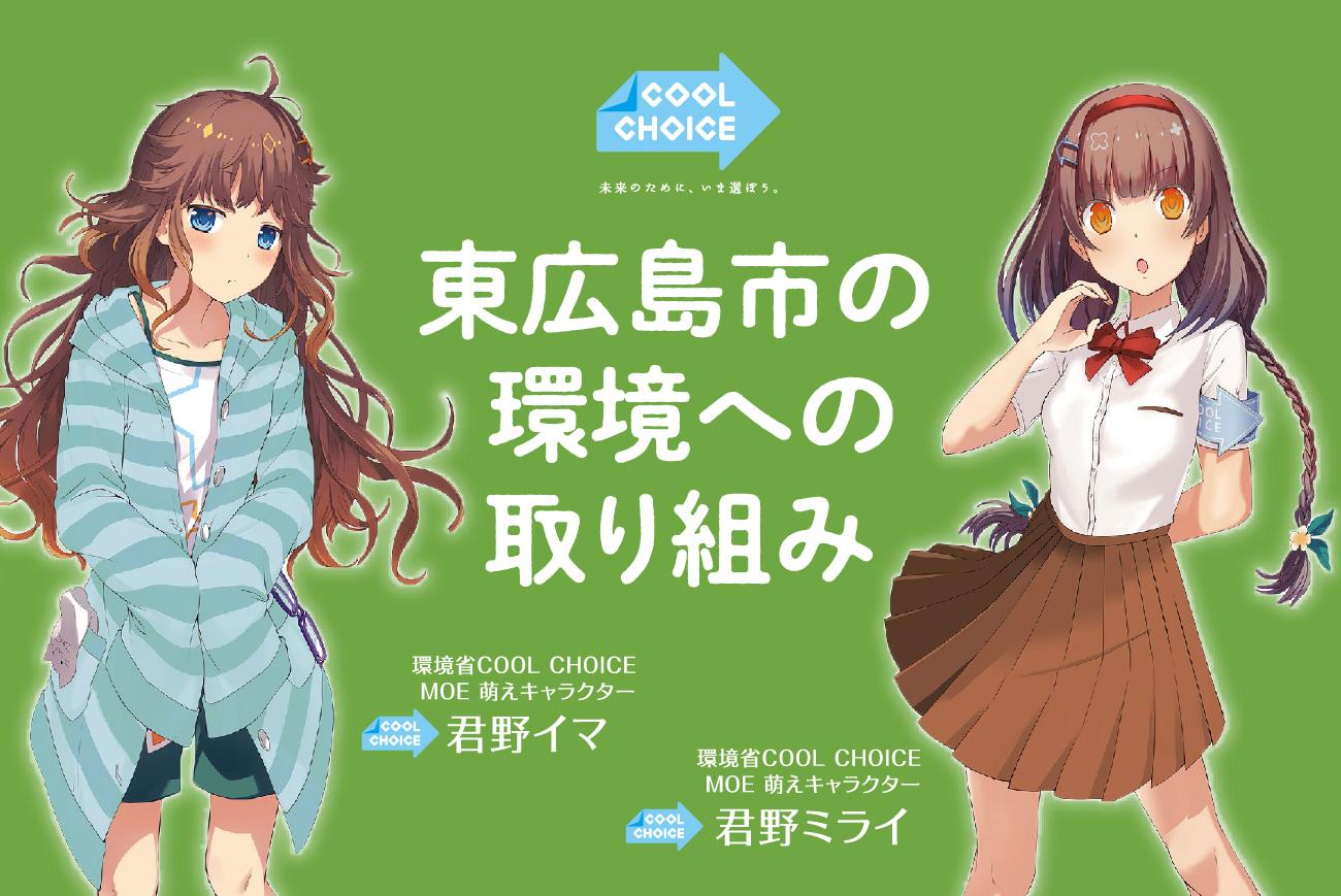 COOL CHOICE 未来のために、いま選ぼう。東広島市の環境への取り組み(環境省COOL CHOICE MOE 萌えキャラクター 君野イマ・環境省COOL CHOICE MOE 萌えキャラクター 君野ミライ)