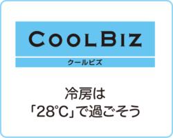 COOL BIZ 冷房は「28℃」で過ごそう