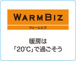 WARM BIZ 暖房は「20℃」で過ごそう