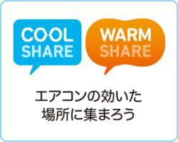COOL CHARE・WARM SHARE エアコンの効いた場所に集まろう