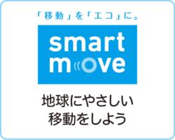 Smart Move 地球にやさしい移動をしよう