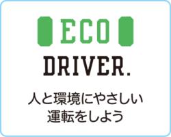 ECO DRIVER 人と環境にやさしい運転をしよう
