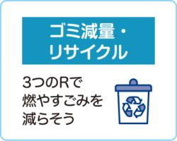 ゴミ減量・リサイクル 3つのRで燃やすごみを減らそう