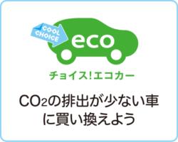 チョイス!エコカー CO2の排出が少ない車に買い換えよう