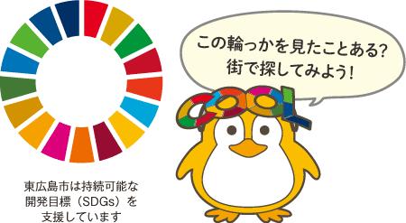 SDGsロゴ 東広島市は持続可能な開発目標(SDGs)を支援しています ペンギン「この輪っかを見たことある? 街で探してみよう!」