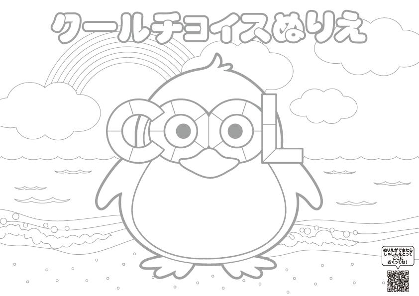 クールチョイスぬりえ1(海)