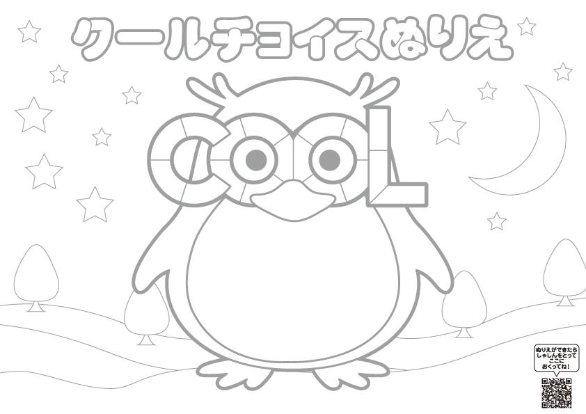 クールチョイスぬりえ2(星空)