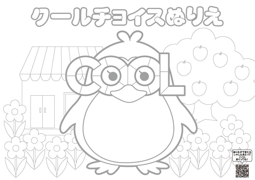 クールチョイスぬりえ3(花畑)