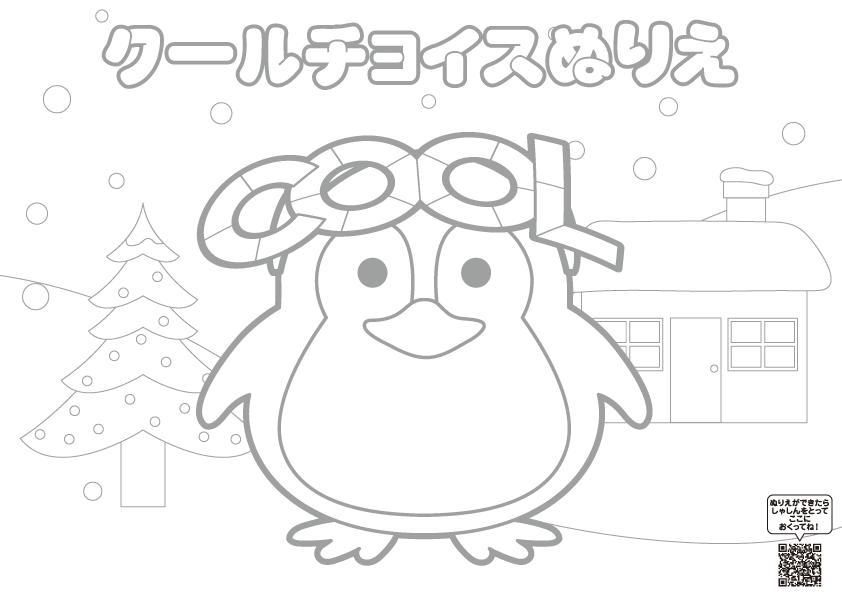 クールチョイスぬりえ4(冬)